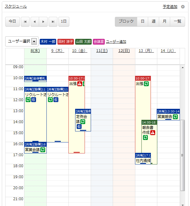 aipo_schedule01